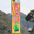 スリル満点の吊り橋&日本一のヤッホーポイントでやまびこ体験&自然が織りなす奇岩・巨岩の神秘的な景色で思い出いっぱい感動日記