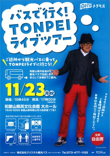 バスで行く!TONPEIライブツアー