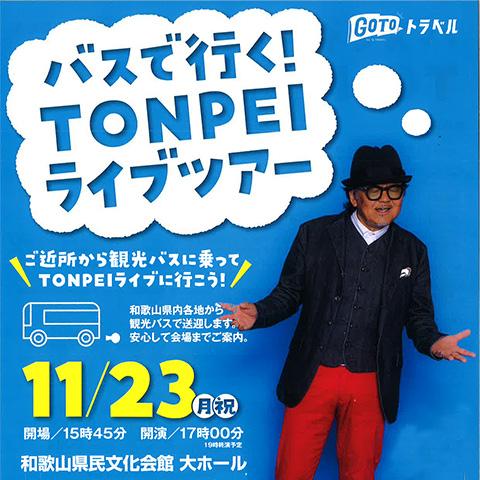 バスで行く!TONPEIライブツアー【11/23】