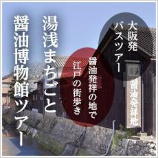 湯浅まちごと醤油博物館ツアー