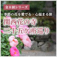 関西花の寺二十五ケ所巡り