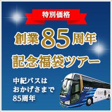 創業85周年記念福袋ツアー