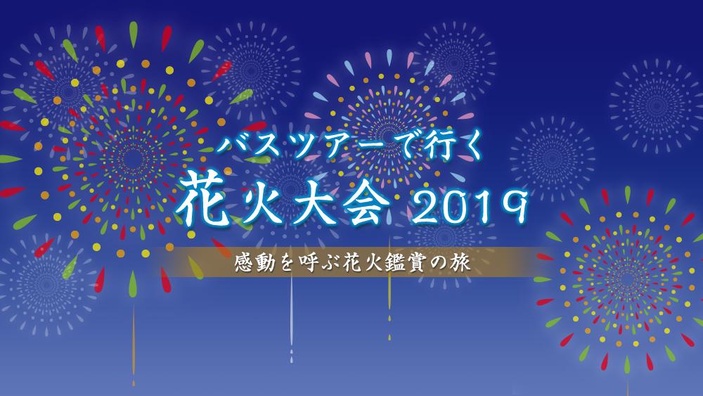 花火大会2019