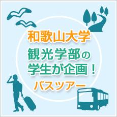 和歌山大学観光学部の学生が考えたツアー
