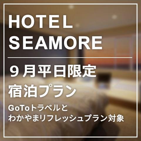 GoToトラベルとわかやまリフレッシュプランプラン対象のホテルシーモア宿泊プラン