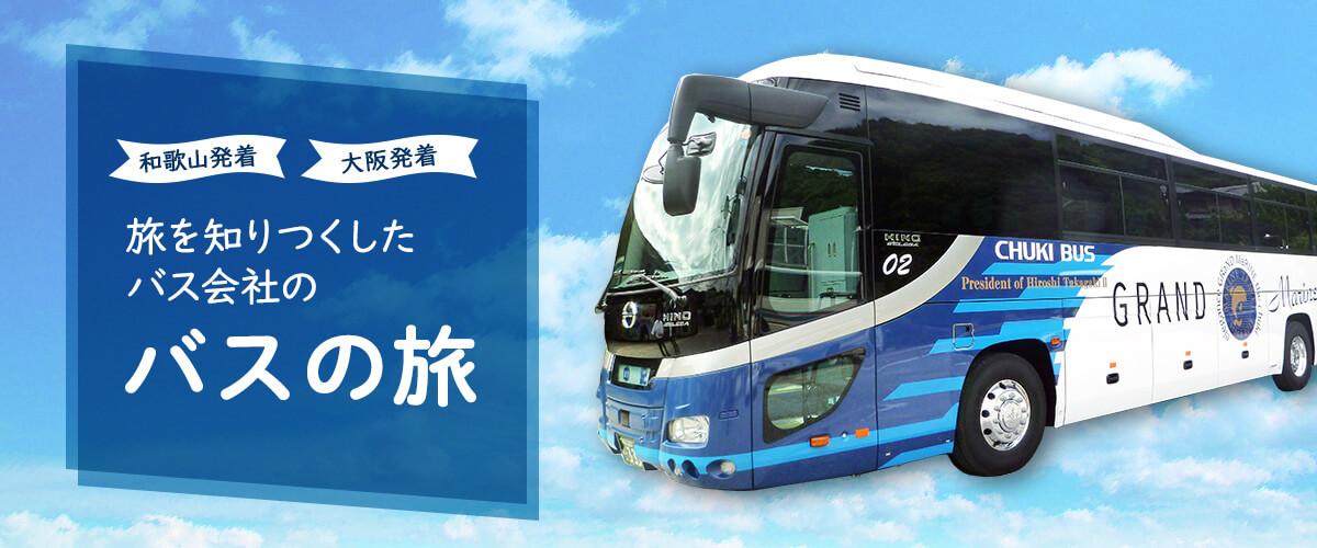 マリンツアー バス会社のバス旅