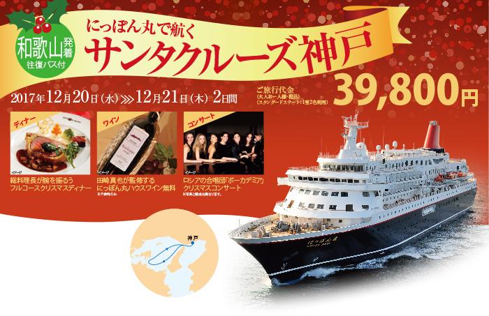 和歌山発着(往復バス付)にっぽん丸で航く!サンタクルーズ神戸2日間