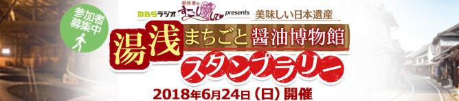 """湯浅まちごと醤油博物館体験スタンプラリー"""""""