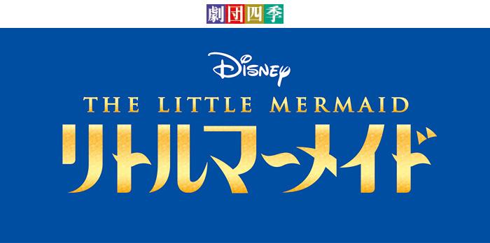 【30名限定】【出発保証】 劇団四季 リトルマーメイド 想像を超えた海の世界へ~ アリエルの恋と冒険の物語【S席にて観劇】