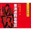 ◆歌舞伎観劇ツアー第2弾◆京都南座 新開場記念 九月花形歌舞伎-東海道四谷怪談-【1等席】
