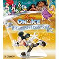S席から観る-氷の上のミュージカル-「さぁ!みんなでミッキーをお祝いしよう!」ディズニー・オン・アイス「ミッキーのスペシャルセレブレーション」