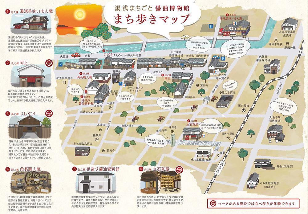 湯浅まちごと醤油博物館 まち歩きマップ